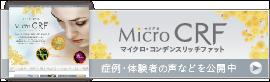 マイクロCRF