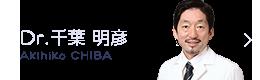 Dr. 千葉 明彦